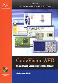 CodeVision AVR. Пособие для начинающих