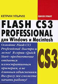 Flash CS3 Professional для Windows и Macintosh
