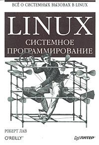 Linux. Системное программирование