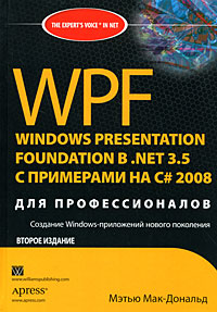 WPF. Windows Presentation Foundation в .NET 3.5 с примерами на C# 2008 для профессионалов