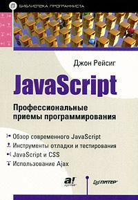 JavaScript. Профессиональные приемы программирования