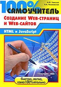 100% самоучитель. Создание Web-страниц и Web-сайтов. HTML и JavaScript
