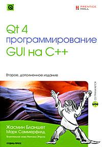 Qt 4. Программирование GUI на C++
