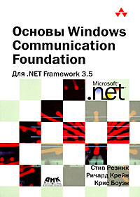 Основы Windows Communication Foundation для .NET Framework 3.5