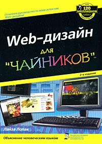 Web-дизайн для