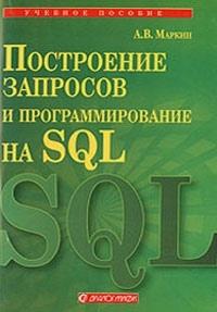 Построение запросов и программирование на SQL