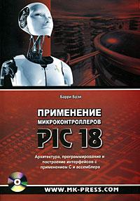 Применение микроконтроллеров PIC18. Архитектура, программирование и построение интерфейсов с применением С и ассемблера