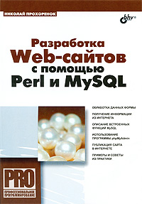 Разработка Web-сайтов с помощью Perl и MySQL