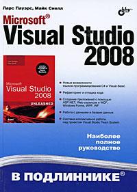 Microsoft Visual Studio 2008