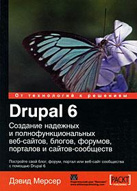 Drupal 6. Создание надежных и полнофункциональных веб-сайтов, блогов, форумов, порталов и сайтов-сообществ