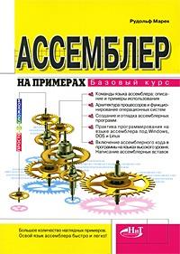 ... Assembler, учебники по Ассемблеру: forcoder.ru/assembler/pages/2