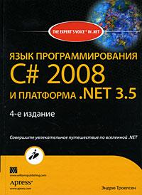 Язык программирования С# 2008 и платформа .NET 3.5