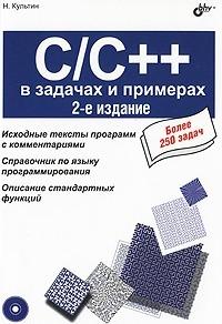 С/C++ в задачах и примерах