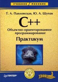 C++. Объектно-ориентированное программирование. Практикум