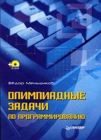 Олимпиадные задачи по программированию