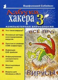 Азбука хакера 3. Компьютерная вирусология