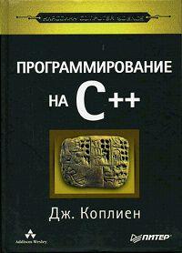 Программирование на C++