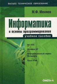 Информатика и основы программирования