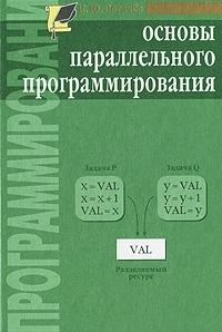 Основы параллельного программирования