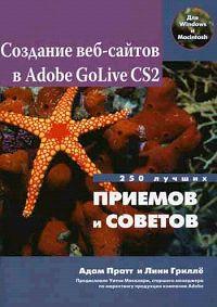 Создание веб-сайтов в Adobe GoLive CS2. 250 лучших приемов и советов