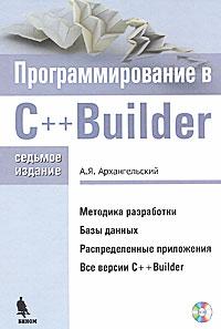 Учебник а.я архангельский программирование в с builder 6