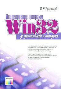 Исследование программ Win32. До дизассемблера и отладчика
