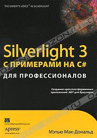 Silverlight 3 с примерами на C# для профессионалов Pro Silverlight 3 in C#