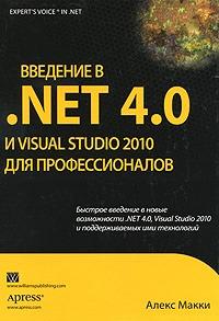 Введение в .NET 4.0 и Visual Studio 2010 для профессионалов