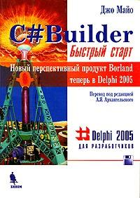 C#Builder. Быстрый старт