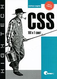 CSS. 100 и 1 совет