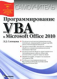 Программирование на VBA в Microsoft Office 2010