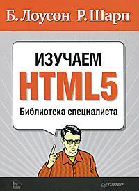 Изучаем HTML5