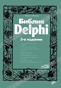 Delphi учебники бесплатн