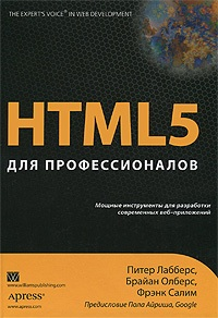HTML5 для профессионалов. Мощные инструменты для разработки современных веб-приложений