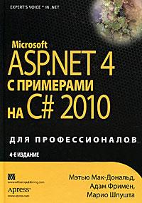 Microsoft ASP.NET 4 с примерами на C# 2010 для профессионалов