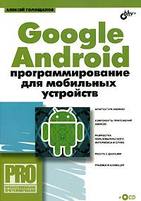 Google Android. Программирование для мобильных устройств
