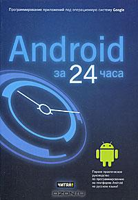 Android за 24 часа программирование
