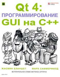QT 4: программирование GUI на C++