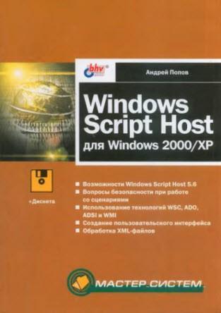 Windows Script Host для Windows 2000/XP