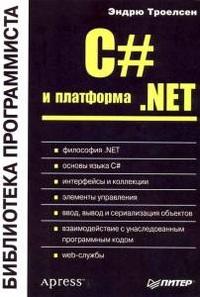 C# и платформа .NET