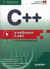 C++: Учебный курс