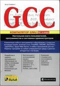 GCC. Настольная книrа пользователей, проrраммистов и системных администраторов
