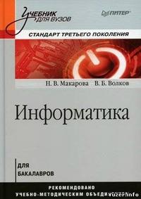 учебники для вузов по информатике
