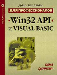 Win32 API и Visual Basic для профессионалов