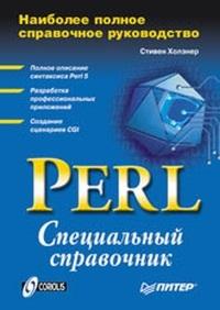 Perl: специальный справочник