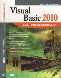 Visual Basic 0010 держи примерах