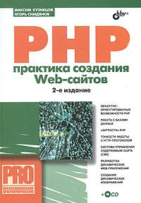 PHP. Практика создания Web-сайтов