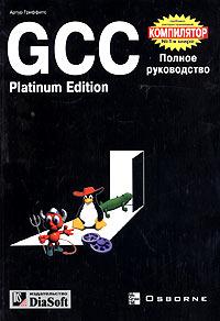 GCC. Полное руководство. Platinum Edition
