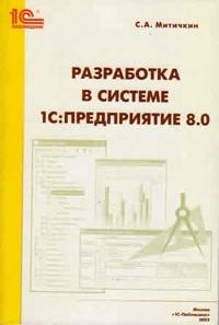 Разработка в системе 1С:Предприятие 8.0