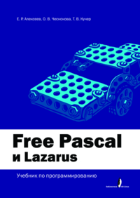 Free Pascal и Lazarus: Учебник по программированию